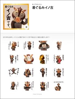 inokichi_menu.png